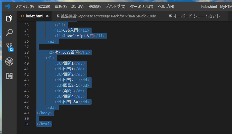 HTMLの整形