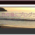 ブログのヘッダー画像(PC用)